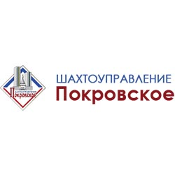 ЧАО «Шахтоуправление «Покровское»